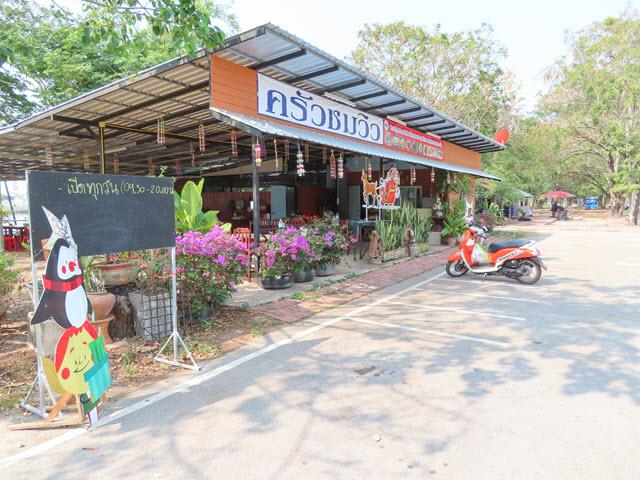 Sakon Nakhon Nong Han 湖生態公園入口湖邊餐廳
