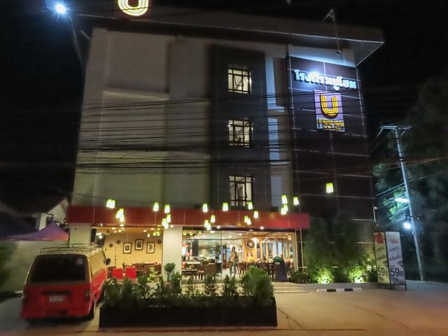 Nakhon Phanom U- Home Hotel