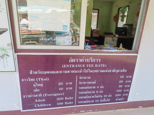 穆達漢 mukdahan Phu Pha Thoep National Park 入口售票處