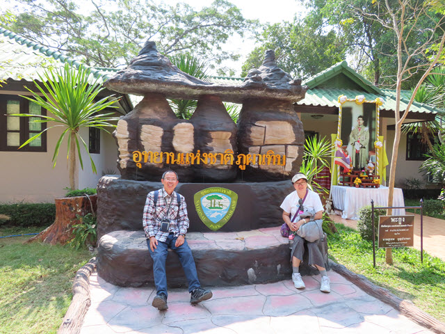 穆達漢 mukdahan Phu Pha Thoep National Park 旅客中心