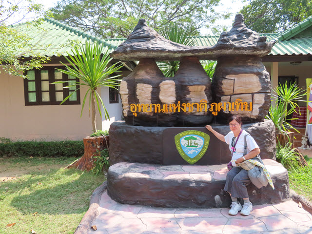 穆達漢 mukdahan Phu Pha Thoep National Park 國家公園 旅客中心