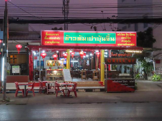 穆達漢市 mukdahan 烤雞餐館