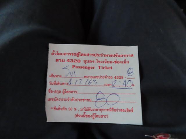 烏汶Ubon Ratchathani 到 Khong Chiam 巴士車票