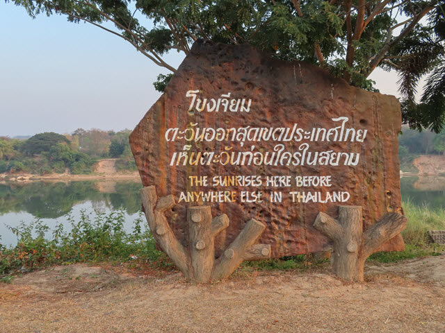 Khong Chiam 月河 泰國最早看到日出的地方