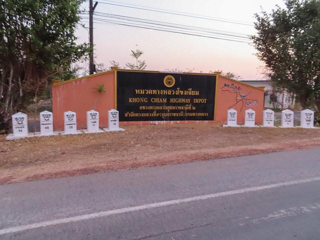 Khong Chiam Wat Tham Khuha Sawan 入口