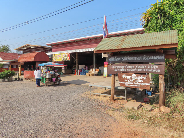 Khong Chiam 步行到 Kaeng Tana National Park 國家公園