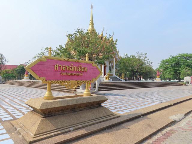 烏汶 Ubon Ratchathani City Pillar Shrine