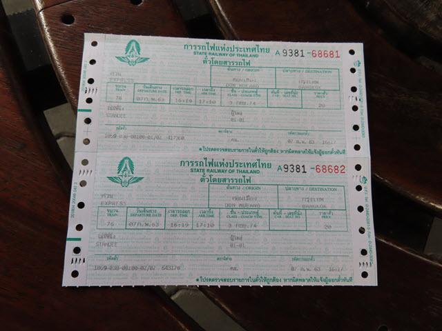 Don Mueang 火車站 乘火車到 曼谷火車站
