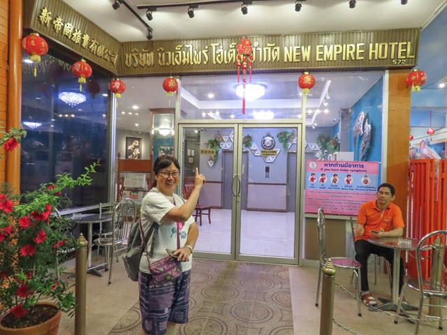 曼谷唐人街 (曼谷中國城) 新帝國酒店 (New Empire Hotel)