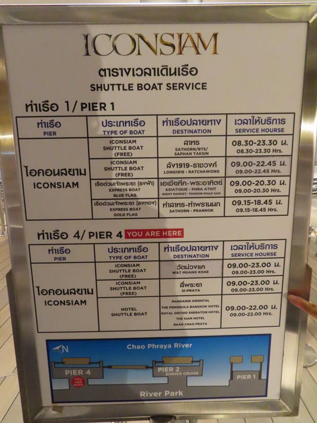 曼谷 ICONSIAM 接駁渡輪時刻表