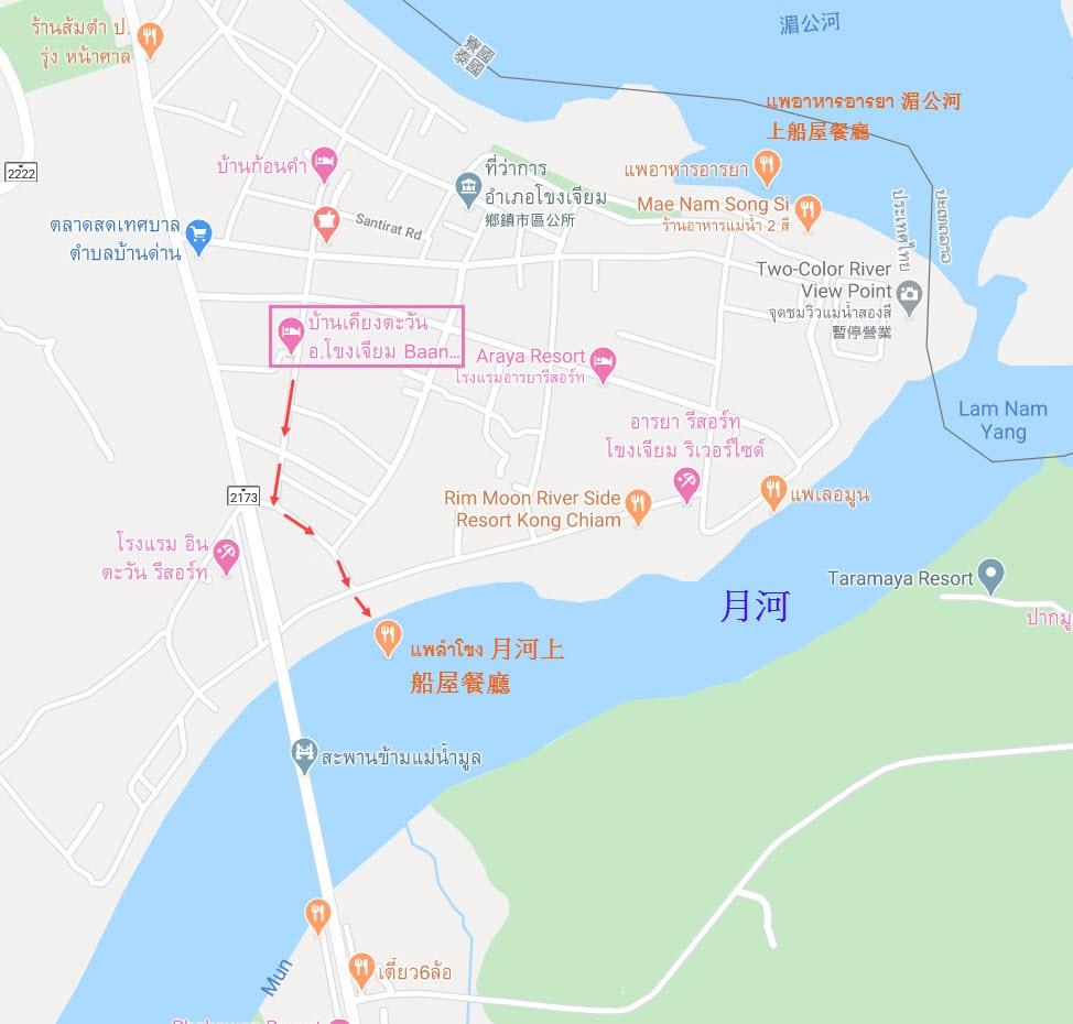 khong chiam แพลำโขง 月河上船屋餐廳