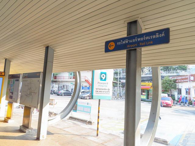 地鐵 MRT Phetchaburi Station 步行往 Airport Rail Link Makkasan Station