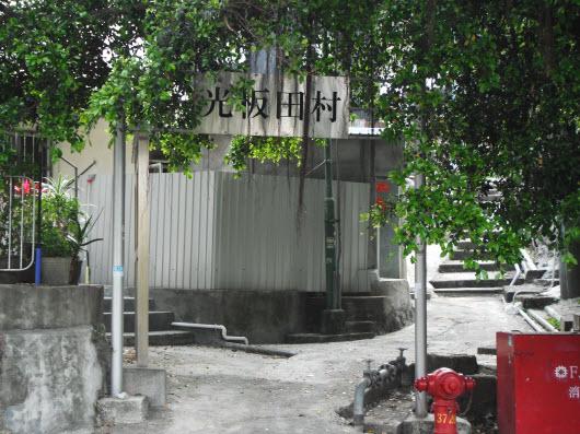 荃錦公路光板田村