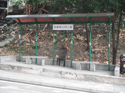 荃錦公路光板田村巴士站